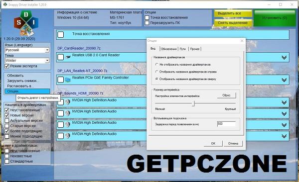 Free Download Snappy Driver Installer Offline 1.21.2